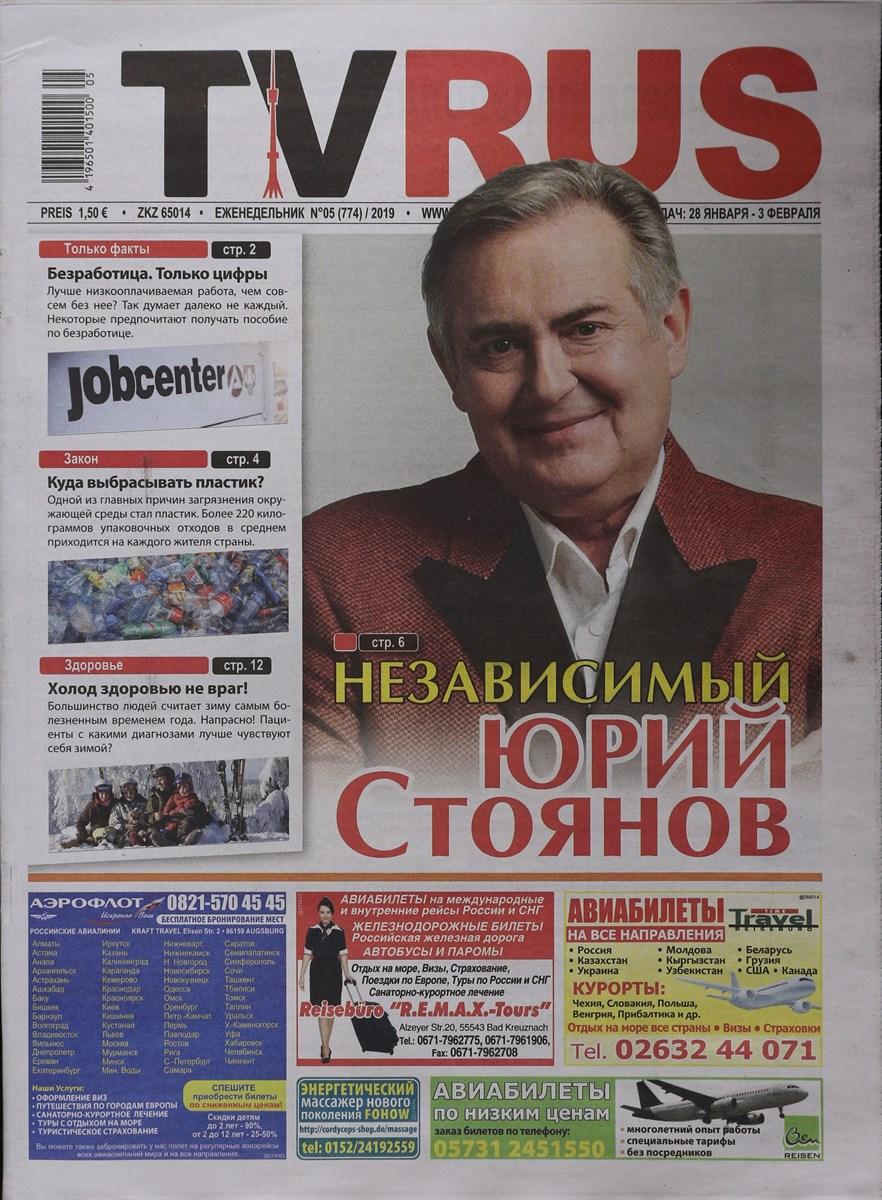 Rus Tv Programm